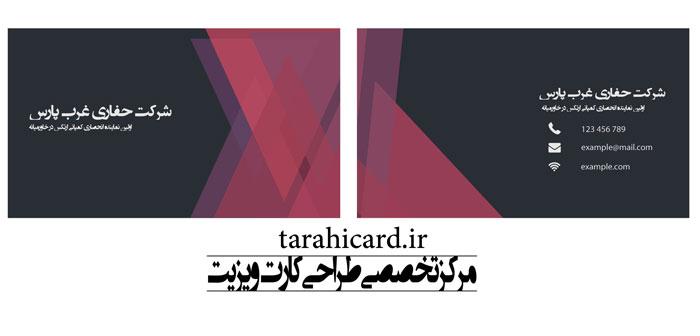 طراحی کارت ویزیت شرکت حفاری غرب پارس