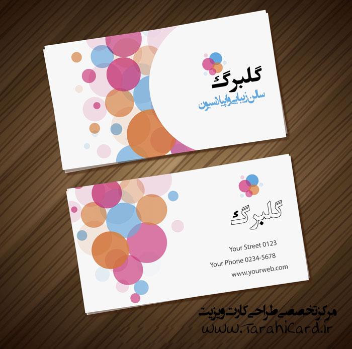 نمونه طرح های کارت ویزیت